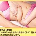 たかの友梨の「トリプルアタック痩身法」を体験前に詳しく知りたい