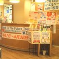 エルセーヌ上野松坂屋南館店の『-8cm痩せる体験』に行きました