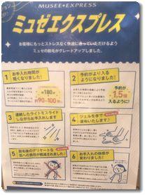 muze-hiroshima-pnf3.jpg